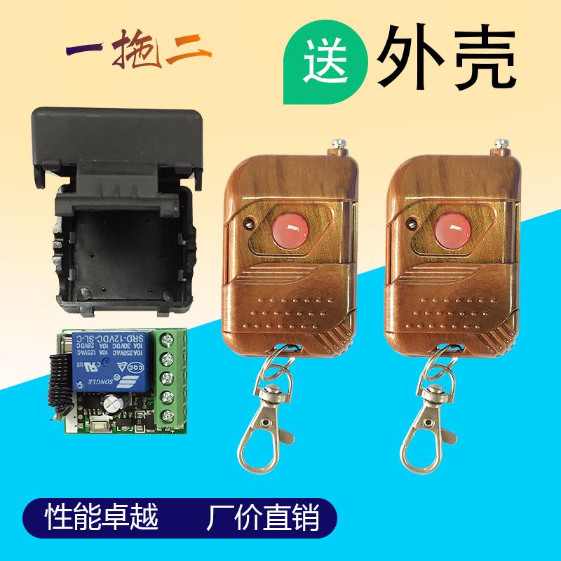 433Mhz 单路无线遥控开关迷你门禁控制器远程距离接收模块点动 12V