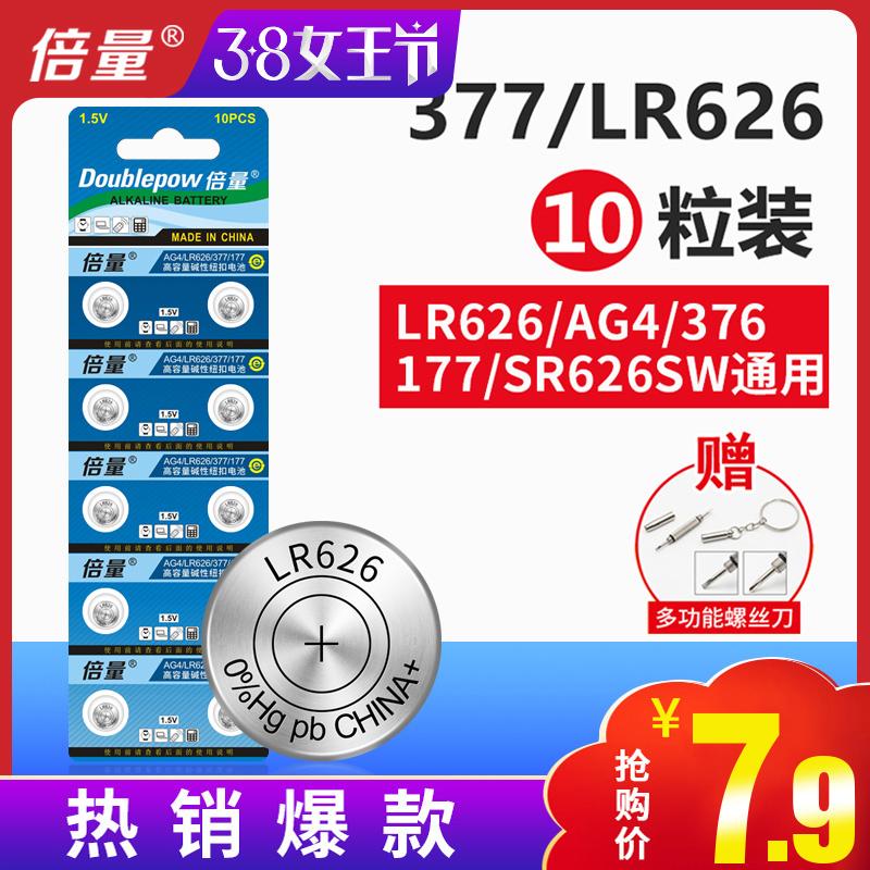 倍量AG4 377手錶電池sr626sw石英手錶電子紐扣電池LR66包郵10粒376通用型號177卡西歐dw原裝鈕扣電池LR626