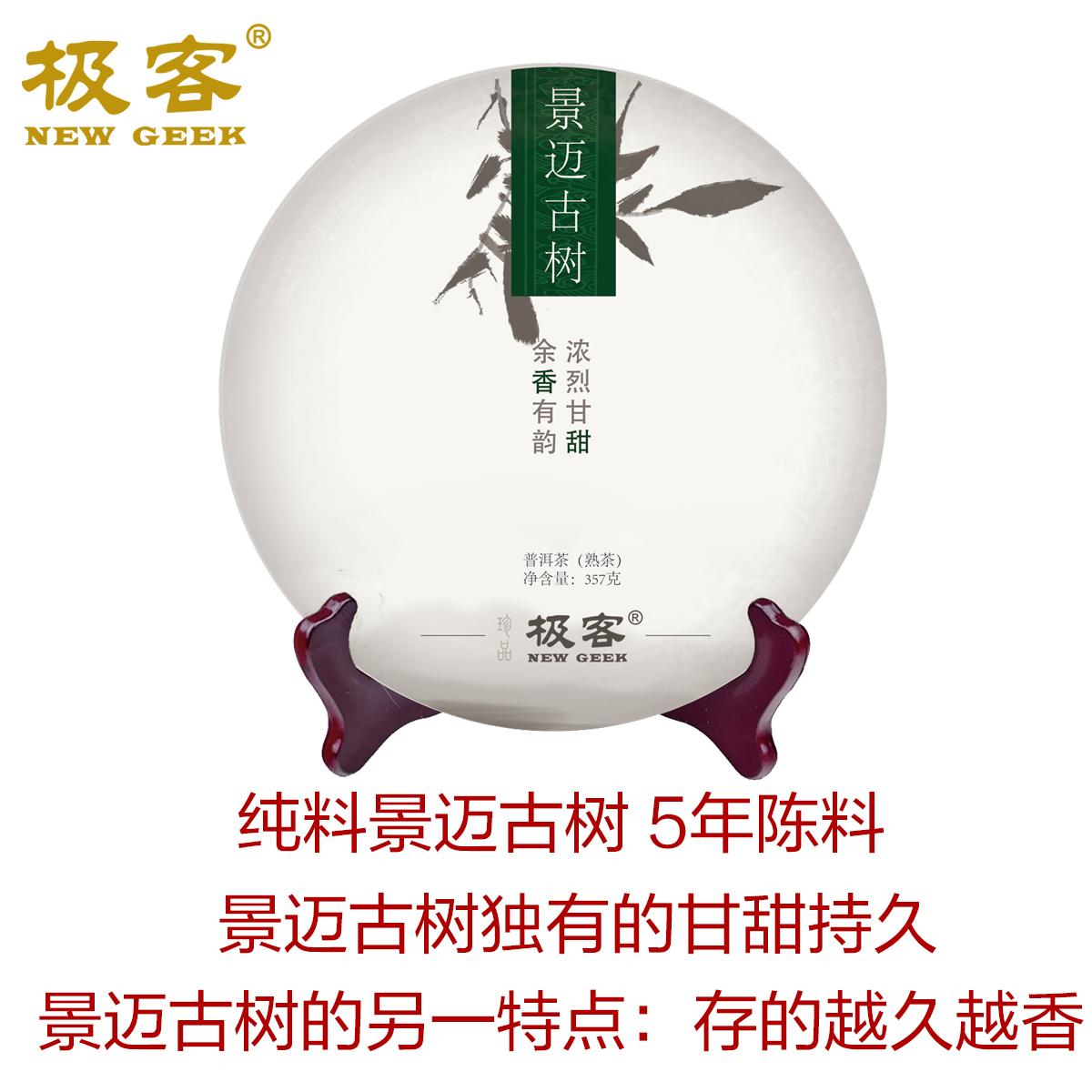 斤 5 饼 7 茶叶 云南七子饼 年 10 年 5 普洱茶熟茶饼 纯料景迈古树