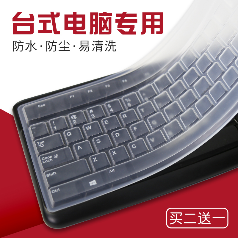通用型桌上型電腦電腦鍵盤保護膜 聯想104鍵雙飛燕羅技雷柏透明凹凸按鍵機械墊子防塵罩套卡通可愛貼紙全覆蓋