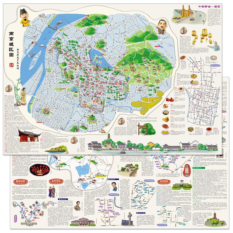 正版南京手绘旅游地图 南京周边手绘 南京城区图 小吃