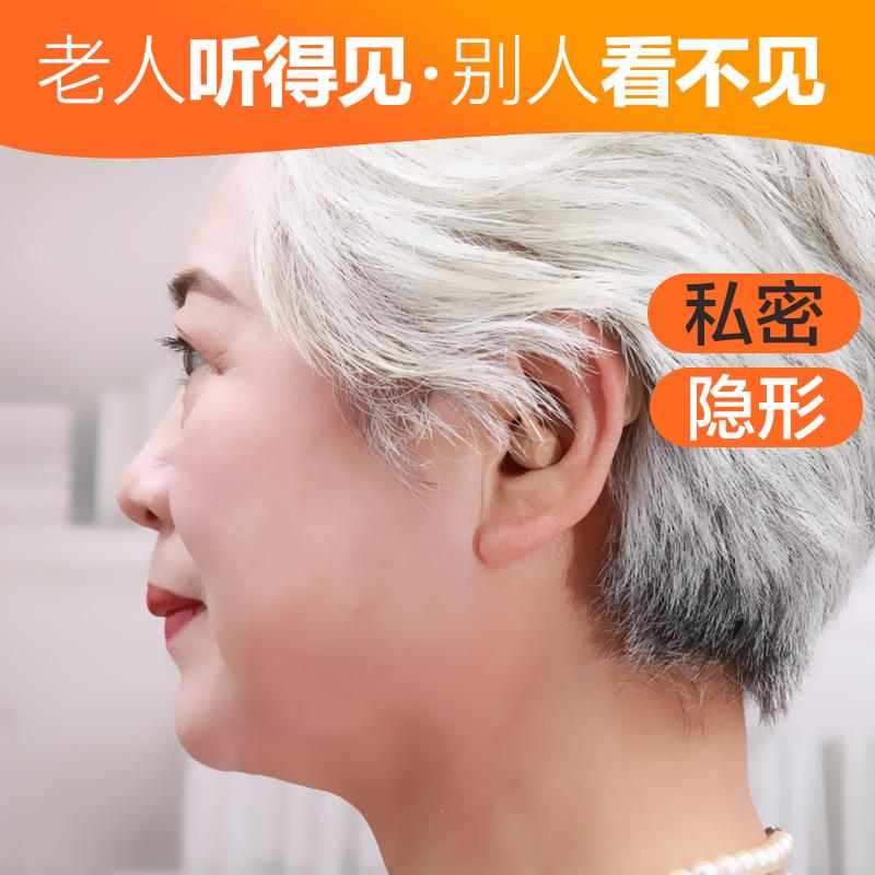 无线隐形助听器老人专用耳机声音放大器充电式正品老年人耳聋耳背