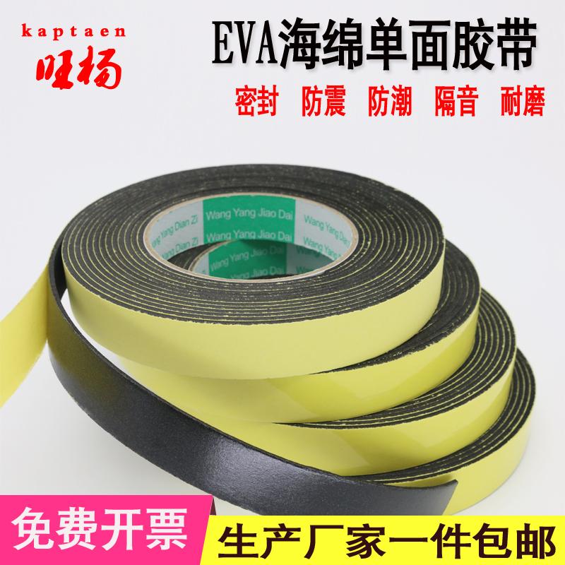 EVA海绵胶带单面黑色 强粘力泡沫泡棉防撞密封胶条2 3 5mm厚包邮