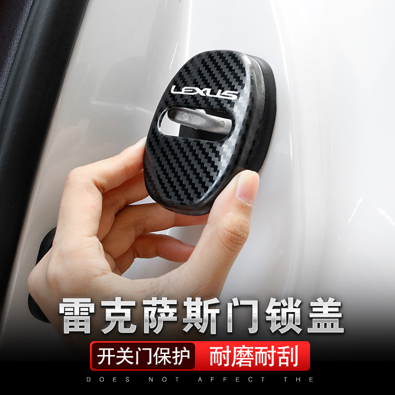 雷克萨斯门锁扣盖NX200300改装RX300200T限位器ES200CTis防锈保护