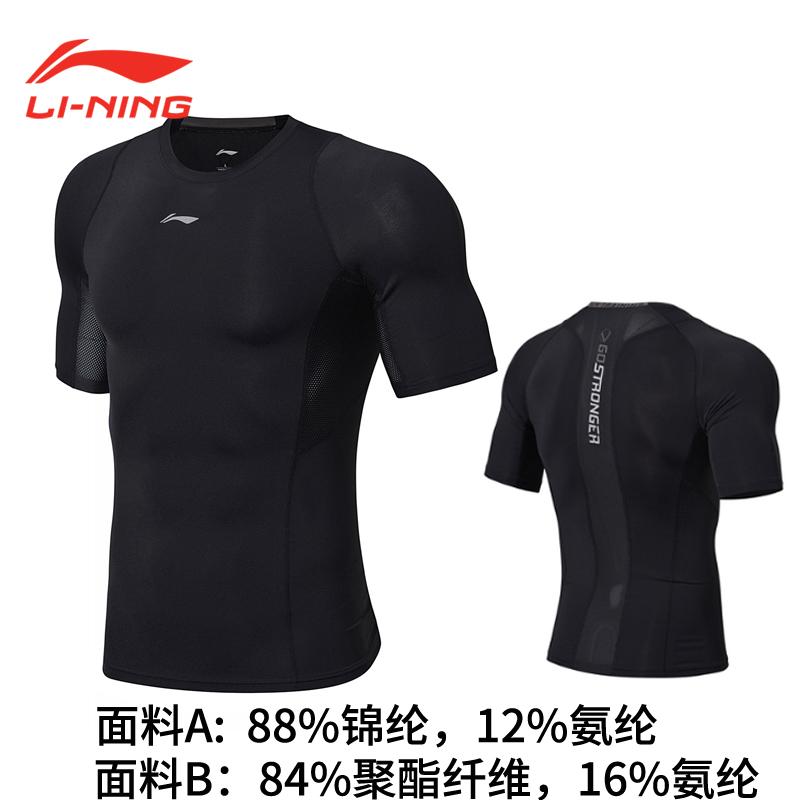 李宁紧身服男士吸汗速干跑步训练装健身衣紧身背心断码运动上衣男
