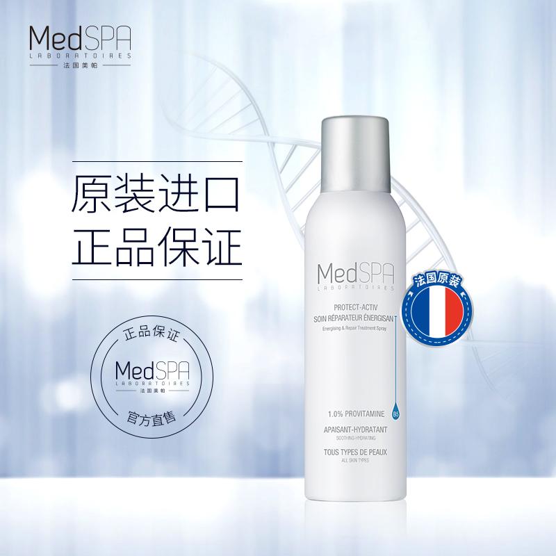 修复补水保湿舒缓敏感法国 b5 美帕喷雾维生素 MedSPA 预售 11 双