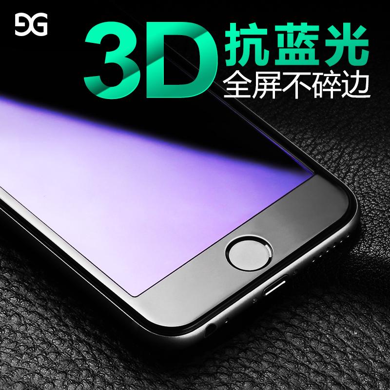 古尚古適用iphone6鋼化膜蘋果6s手機膜玻璃貼膜前6plus抗藍光3D軟邊防摔6sp全屏全覆蓋6p高清保護膜水凝4.7寸