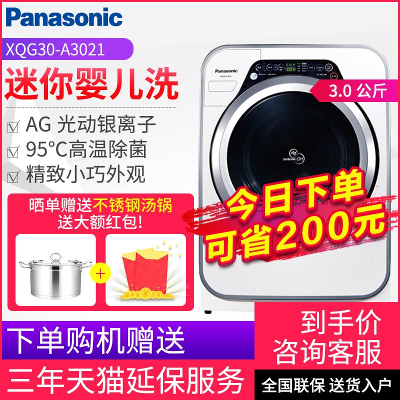 Panasonic/松下 XQG30-A3021 寶寶兒童嬰兒迷你洗衣機全自動滾筒