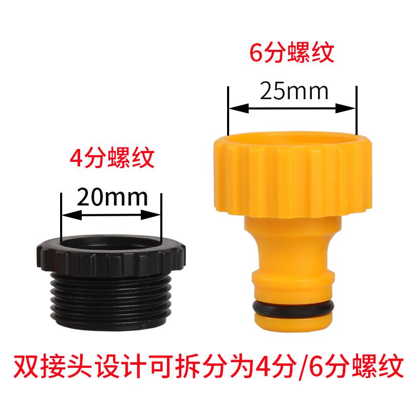 塑料标准接通水接头4分6分洗车水枪配件水管快速接洗衣机水龙头接