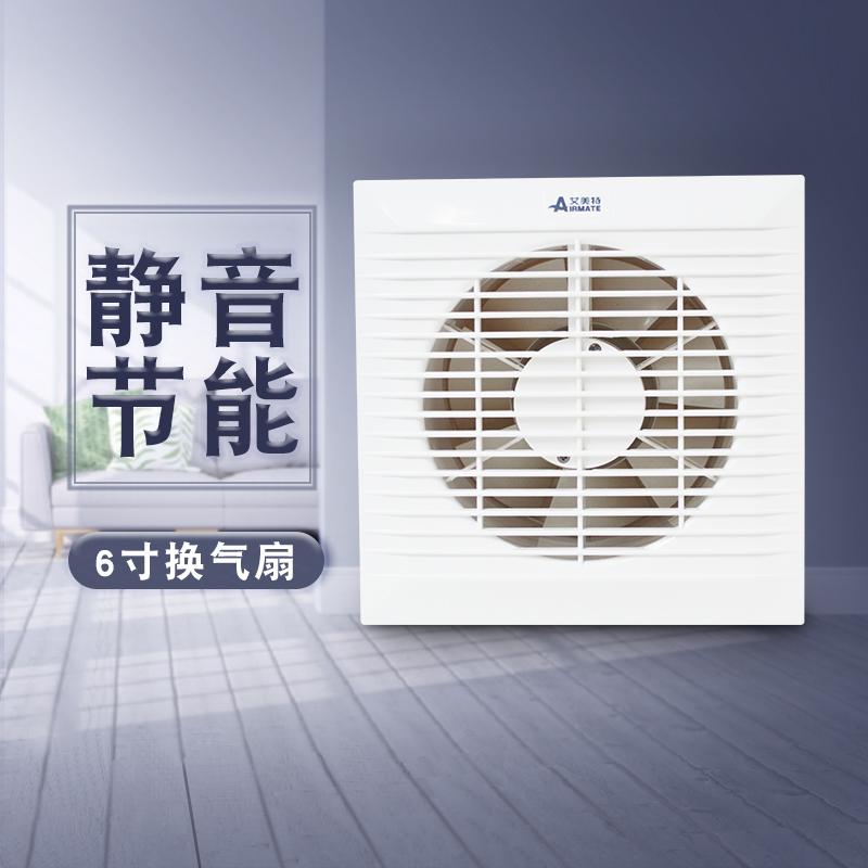 艾美特排气扇换气扇卫生间强力6寸静音墙壁窗式家用抽风机排风扇