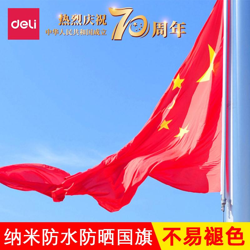 deli得力3223纳米防水型12345号标准中国国旗五星红旗装饰品国庆节大号学校政府单位室外国旗192*128cm