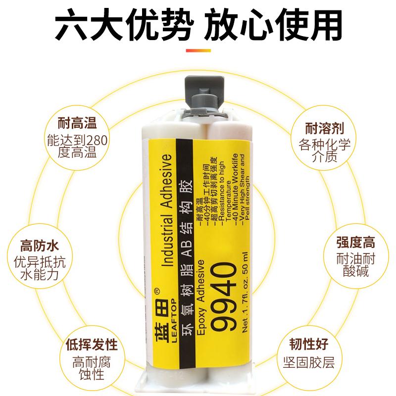 AB胶水耐高温防水强力胶粘石材陶瓷金属暖气管道环氧树脂胶水9940