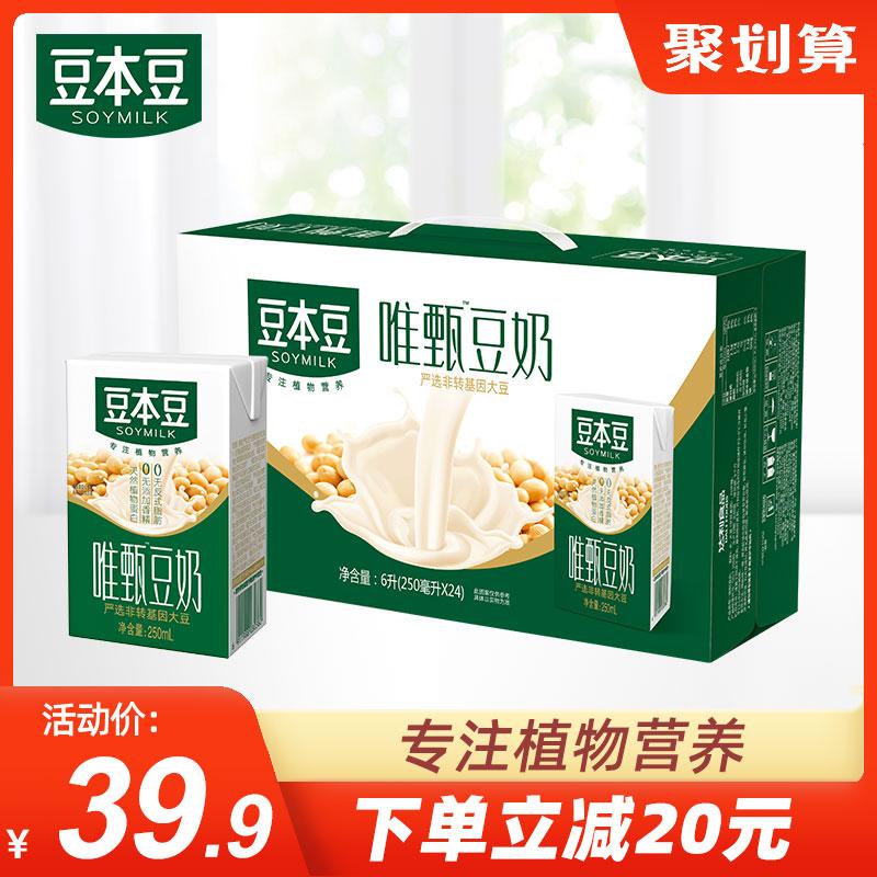 豆本豆原味唯甄豆奶250ml*24盒整箱豆浆早餐奶0反式脂肪代餐饮料638623078524 - 0元包邮免费试用大额优惠券