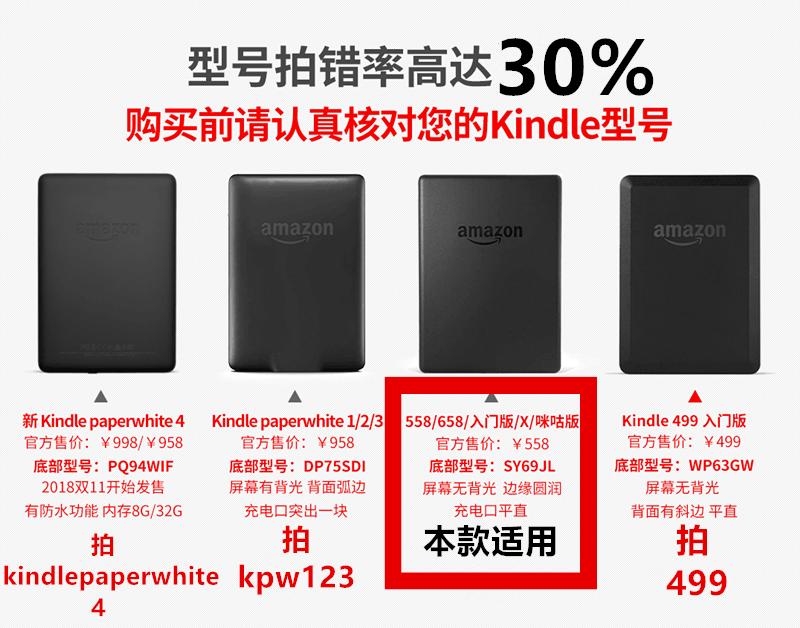 亚马逊Kindle保护套558入门版保护套新款658咪咕版X亚马逊sy69jl电子书壳文艺日系皮套硅胶软壳防摔保护外套