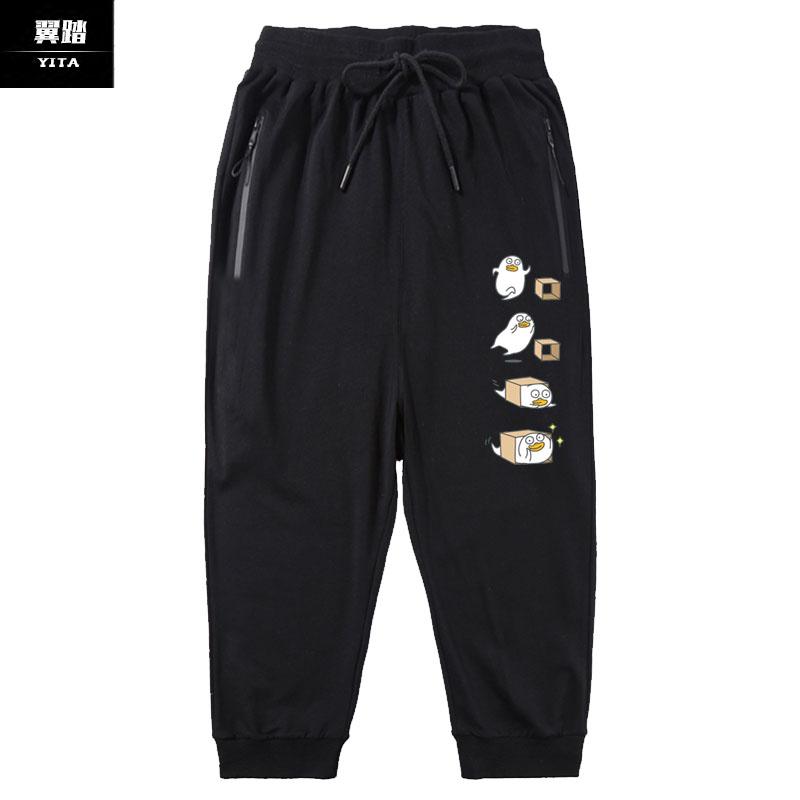 小刘鸭创意表情包可爱微信周边七分裤子男女运动短裤休闲卫裤7分