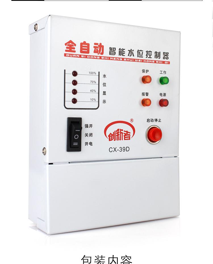 水泵电机水池抽停水保护控制器 220v 水塔水箱上水排水自动开关家用