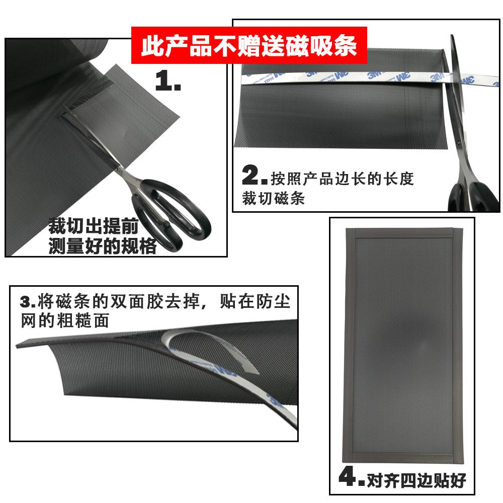 电脑机箱防尘网定制台式主机侧板过滤笔记本风扇机柜贴白色PVC网
