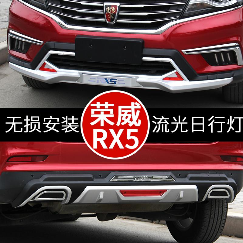 荣威rx5保险杠大包围改装前后护杠原装专用改装配件汽车用品装饰