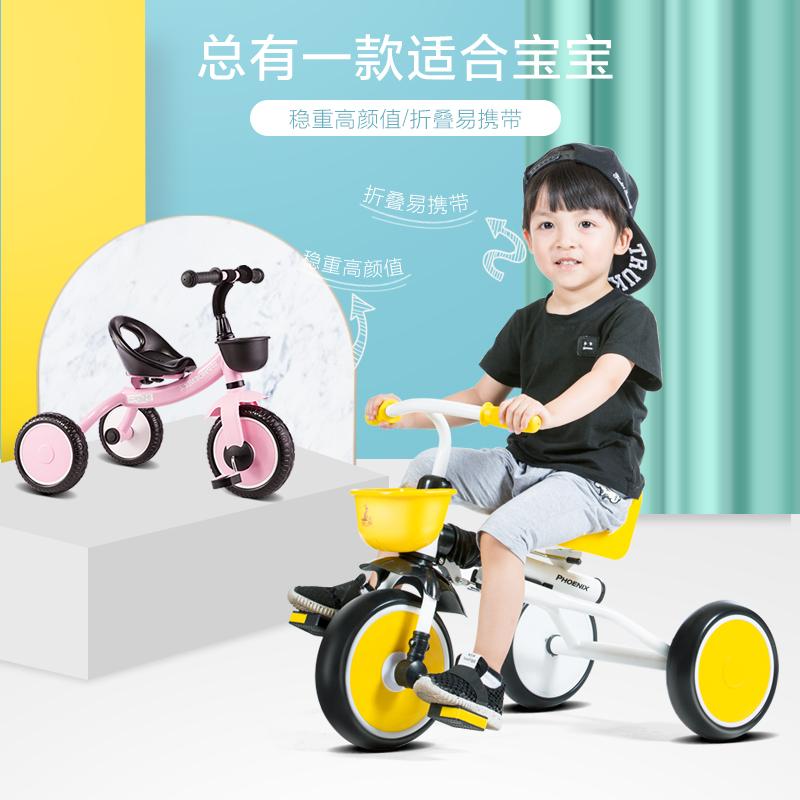 凤凰儿童三轮车小孩童车自行车宝宝推车1-3岁折叠轻便婴儿脚踏车