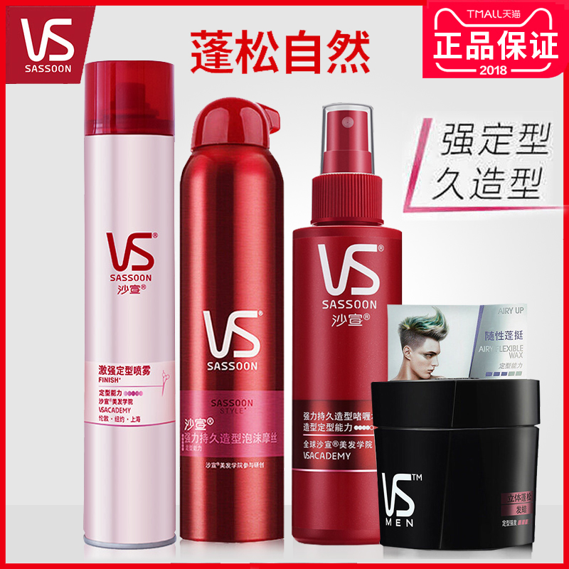 VS沙宣定型喷雾干胶300ml发胶男女士头发造型啫喱水摩丝发蜡