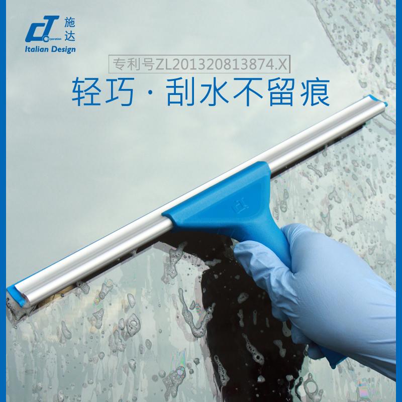 義大利CT施達輕巧玻璃刮子 不留水印玻璃清潔擦窗器家用刮水工具