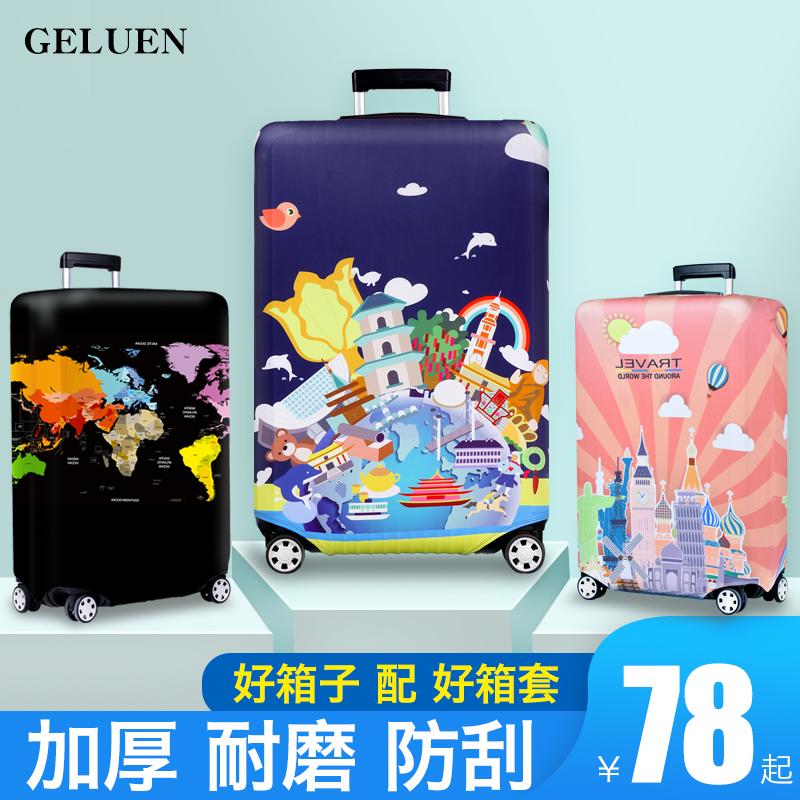 旅行李箱子保護套適用新秀麗日默瓦muji無印良品28寸20拉桿箱套罩