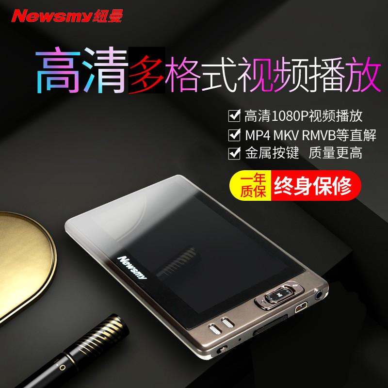 纽曼MP4MP5mp6播放器视频播放器迷你随身听学生外放MP3插卡高清薄