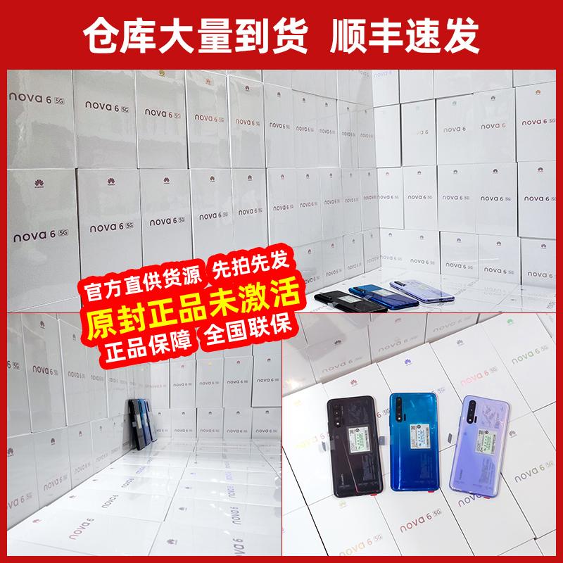 当天发【24期免息】Huawei/华为nova 6 5G/4G 手机官方旗舰店nova5pro正品mate30pro全网通p30荣耀6se直降40