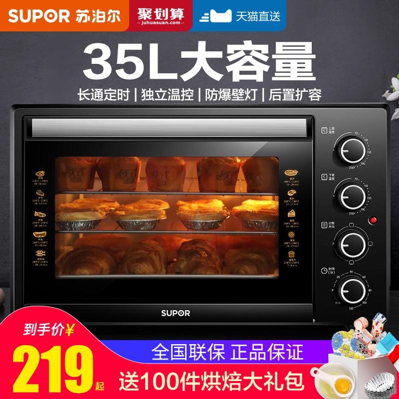 【爆款推荐】苏泊尔烤箱家用烘焙小型电烤箱多功能全自动蛋糕35升大容量蒸烤箱