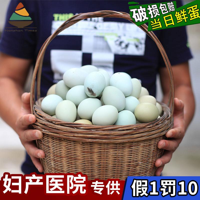 绿壳鸡蛋农家散养土鸡蛋乌鸡笨鸡蛋孕妇柴鸡蛋农村绿皮蛋30枚盒装