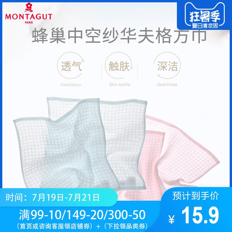 夢特嬌Montagut蜂巢中空紗華夫格純棉四方小毛巾兒童洗臉家用童巾