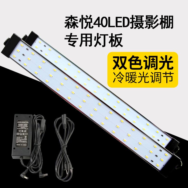 森悅LED攝影棚專用燈板 帶電源介面卡 LED燈條 燈珠 攝影燈40cm