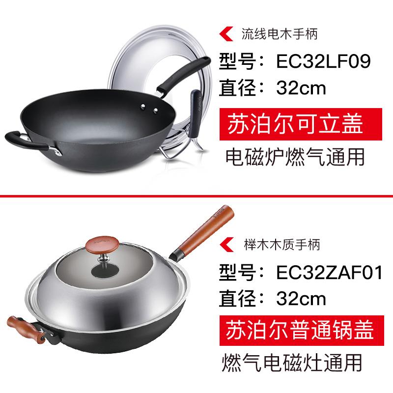 苏泊尔炒锅无涂层铸铁铁锅不生锈炒菜锅电磁炉燃气适用家用