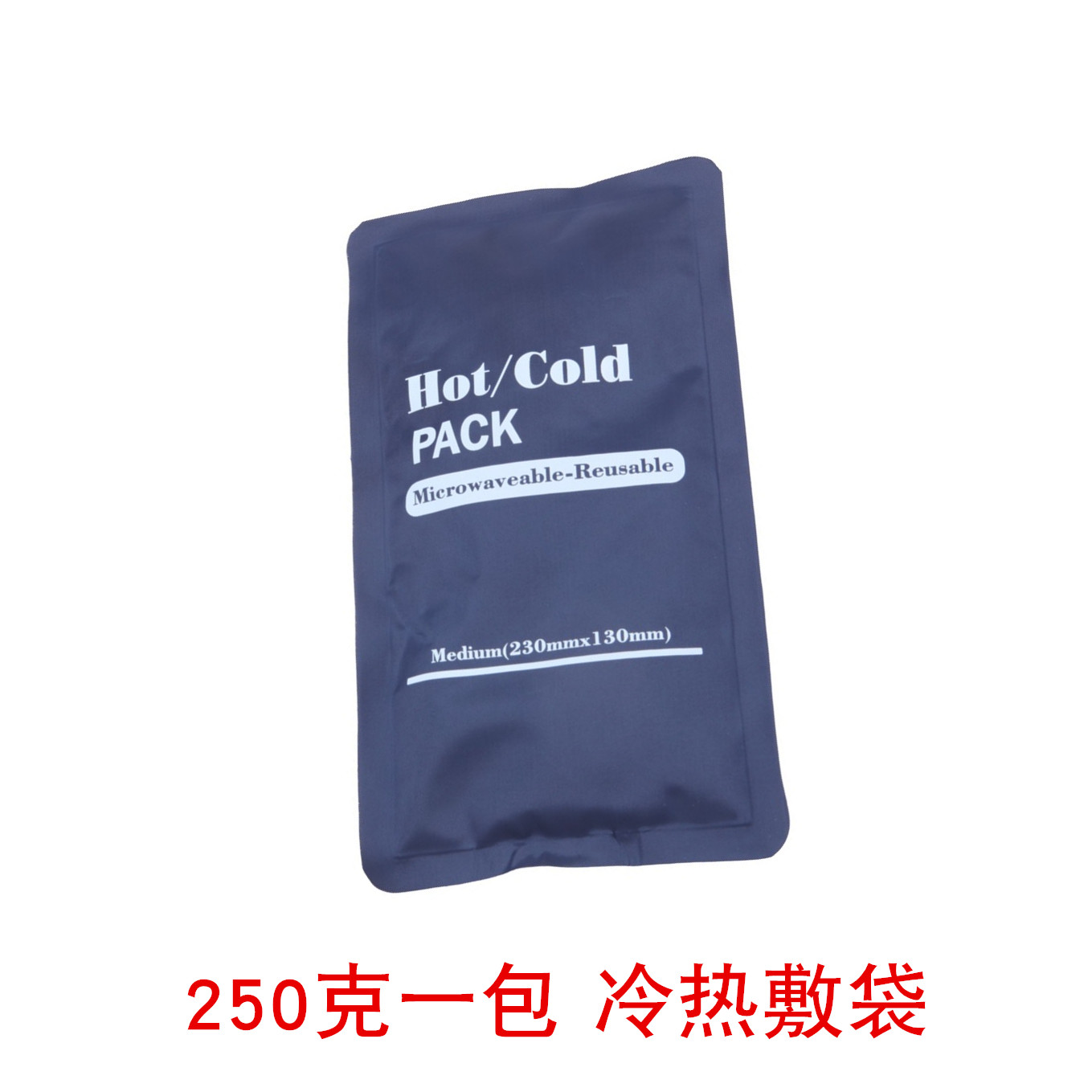 保溫冷暖兩用袋冷熱理療袋 冰袋運動 急救箱包冷熱敷袋可重複使用