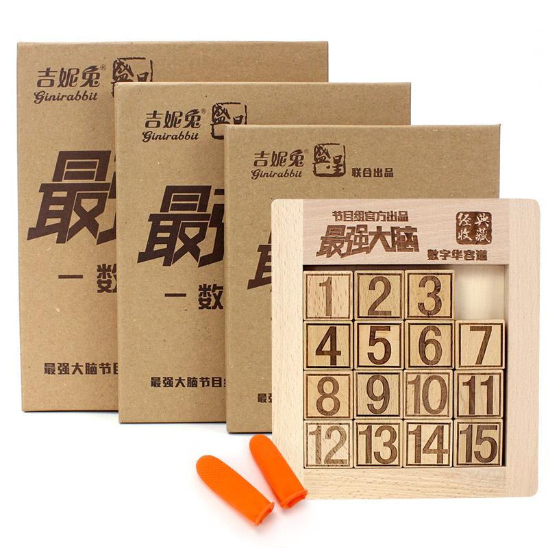 吉妮兔数字华容道益智力玩具滑动拼图儿童学生成人大脑通关游戏棋