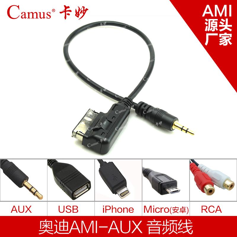 奥迪AMI车载音频线音乐接口USBaux2rca音频数据线 iphone567安卓