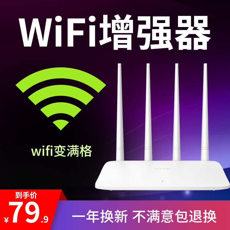 WiFi增强器无线信号扩大wi-fi放大万能中继转有线网线口加强扩展网络接收大功率wife路由器家用高速穿墙王wf