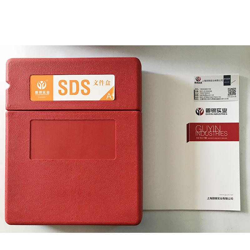 固银SDS盒MSDS资料盒SDS文件盒PP柜配件防爆柜安全柜配件工厂现货