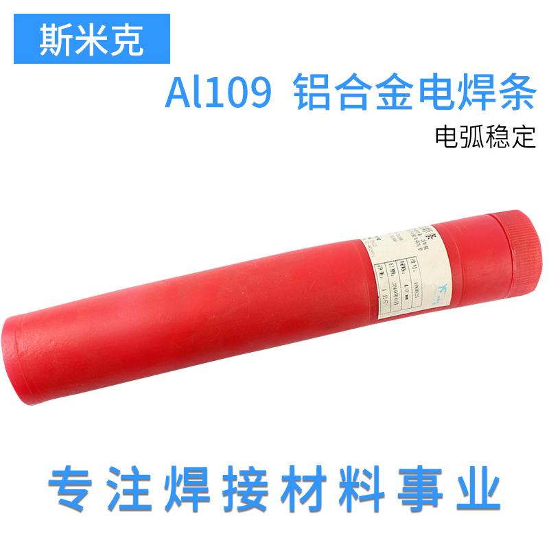 上海斯米克 飞机牌 Al109 AL209 纯铝 铝硅 铝合金电焊条