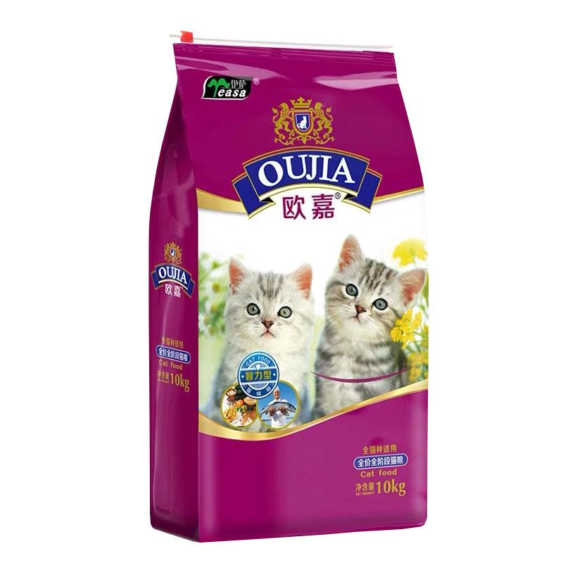 伊萨欧嘉猫粮10kg英短招财猫成猫幼猫哺乳猫鱼味牛肉味去毛球20斤优惠券