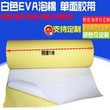 White EVA sponge rubber eva foam single-sided tape double-sided rubber pad anti-shock anti-collision seal
