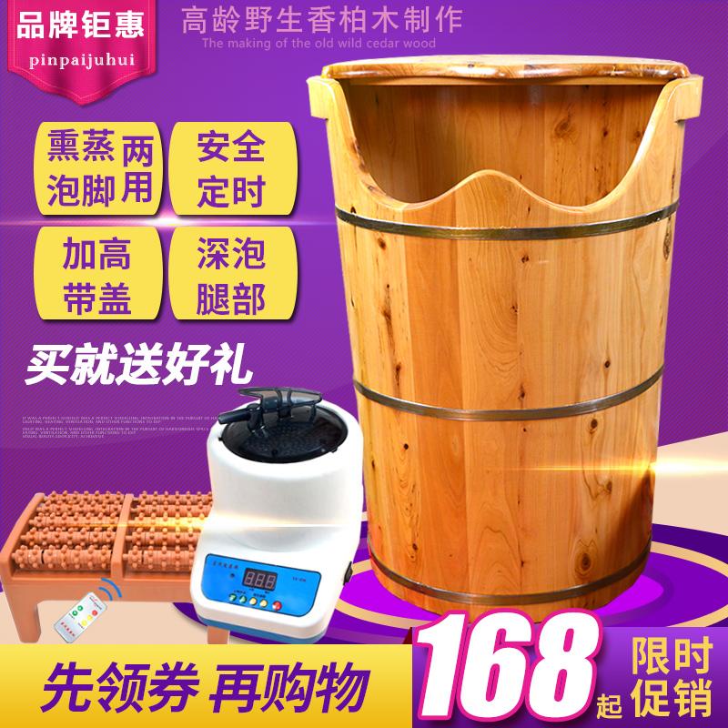 香柏木泡腳燻蒸加熱足浴木桶家用恆溫洗腳盆汗蒸足療泡腳木桶