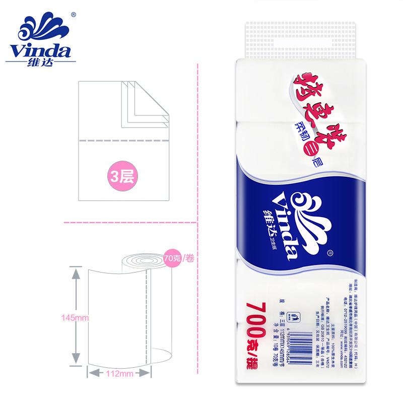 维达卷纸无芯家用纸巾卫生纸无香70克/卷40卷筒纸厕纸手纸实惠装
