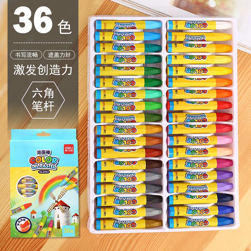 得力油画棒12色儿童彩色绘画24色油画棒18色美术蜡笔画笔36色