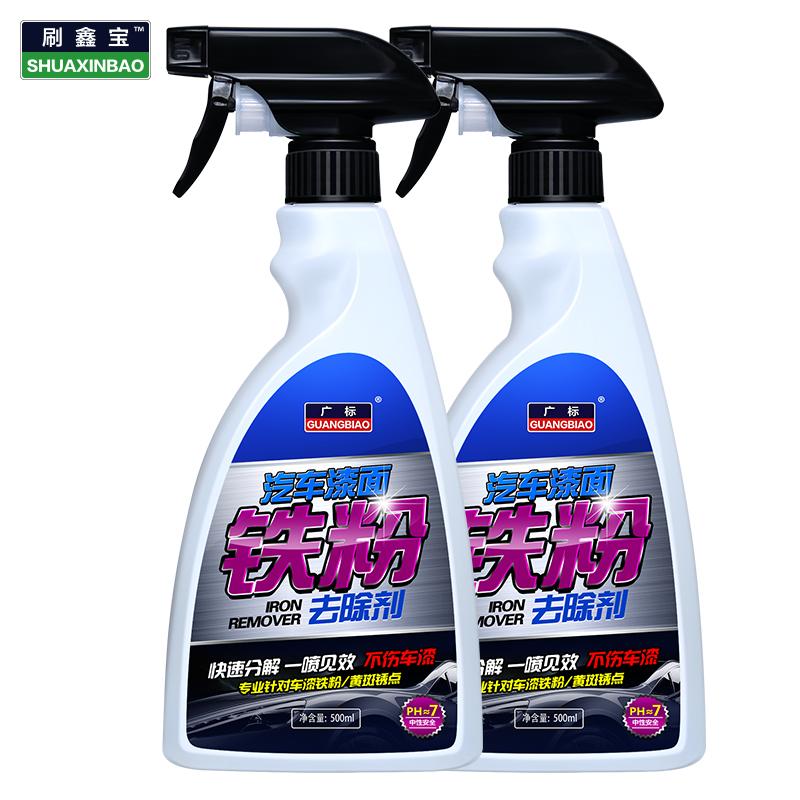 汽车漆面铁粉去除剂车身除锈车漆去黄点黑点铁锈白色车清洗剂去污