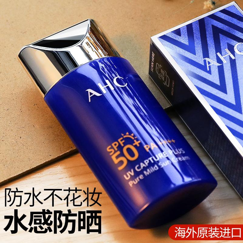 AHC防晒霜面部防紫外线隔离女小蓝瓶夏男士专用二合一正品乳军训