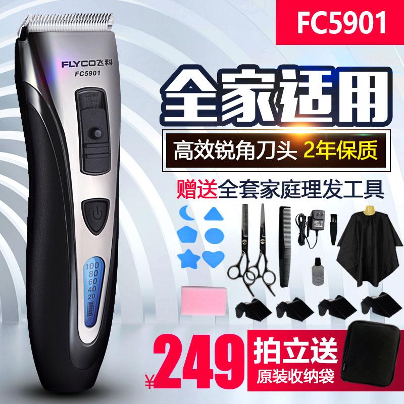 飛科專業剃頭髮刀推剪成人家用飛剪刀兒童理髮器充電動式剃刀推子