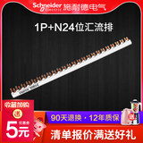Schneider DPN / 1P + N circuit inlet busbar 24 with double inlet comb busbar copper bar 24