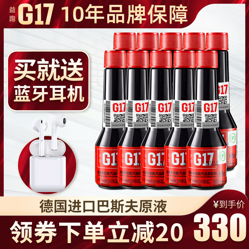 德国巴斯夫乙醇G17汽油添加剂燃油宝奥迪奔驰宝马大众积碳清洗剂