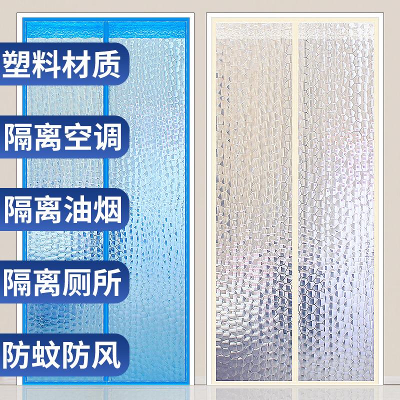 空调门帘冬季保暖防风厨房油烟家用冬天挡风隔断塑料透明自吸磁铁